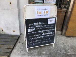 ufotableカフェ整理券配布の看板