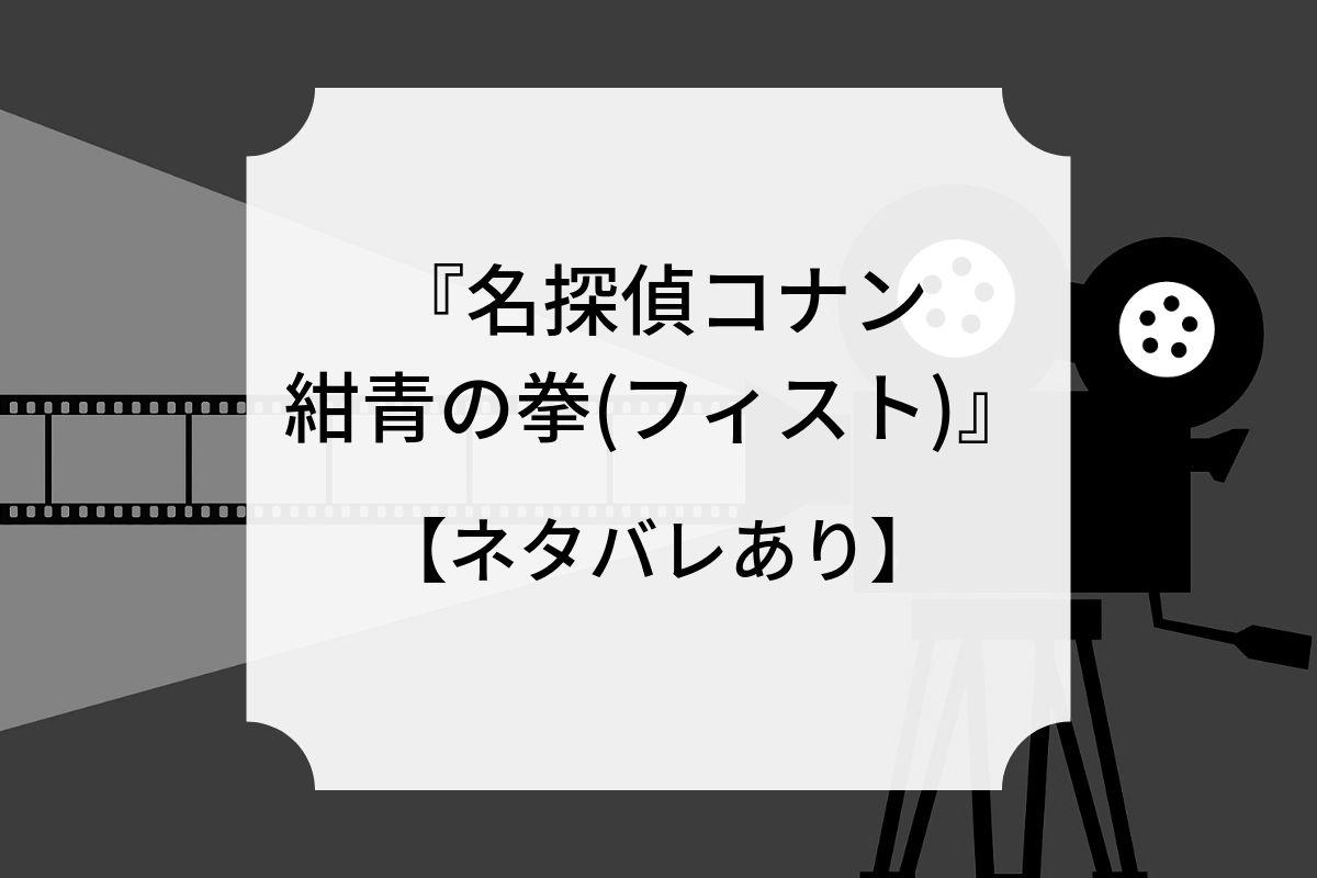 劇場版『名探偵コナン 紺青の拳』感想【後半ネタバレあり】