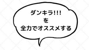 【ダンキラ!!!】リリースから1ヶ月プレイした所感 | 全力でおすすめ!!!