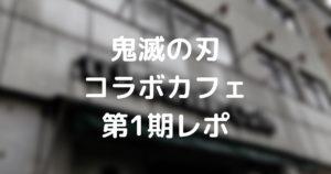 【鬼滅の刃】ufotableコラボカフェ第1期に行ってきた