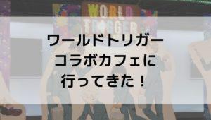 【ワールドトリガー】アニメイトコラボカフェに行ってきた【コラボカフェはしご前編】