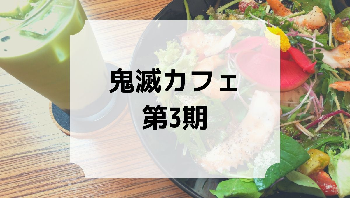 【鬼滅の刃】コラボカフェ第3期!愈史郎の血鬼術が・・・