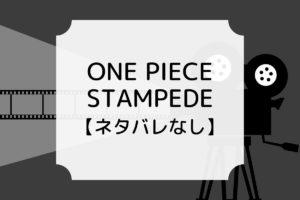 劇場版『ONE PIECE STAMPEDE』感想【ネタバレなし】