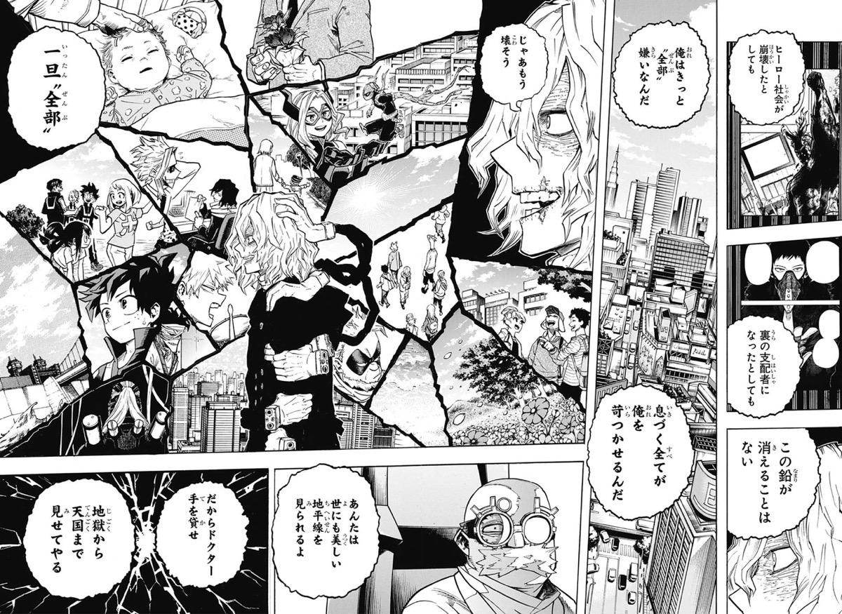 コミックス23巻155ページ