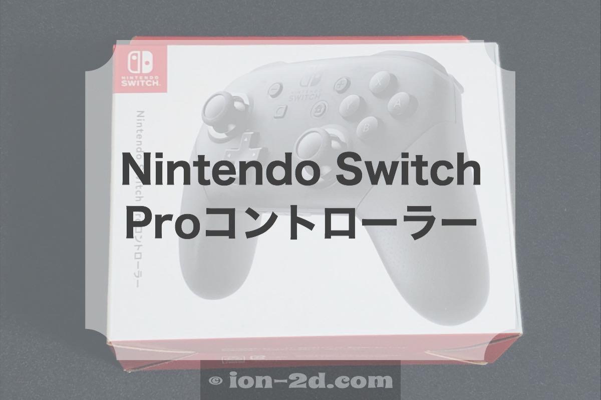 Switch純正のプロコン購入 | 粉ふく問題はグリスで様子見