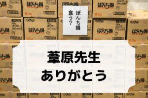 【ワールドトリガー】祝7周年!AnimaxCafe+コラボカフェでお祝い!